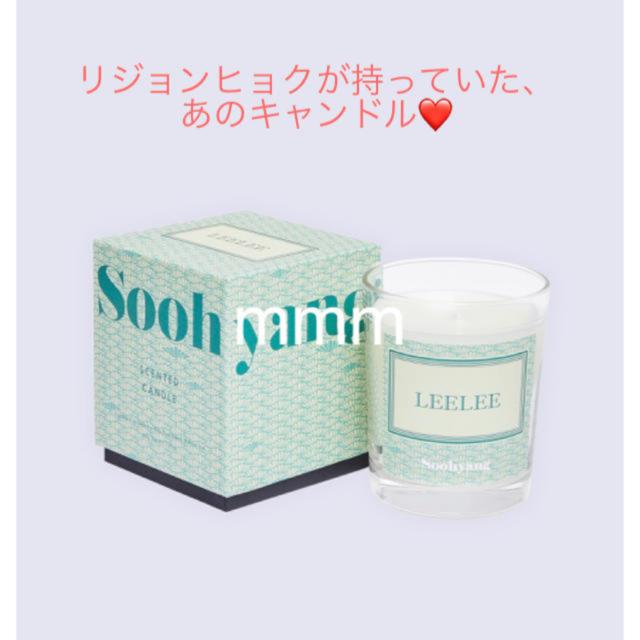 愛の不時着 キャンドル コスメ/美容のリラクゼーション(キャンドル)の商品写真