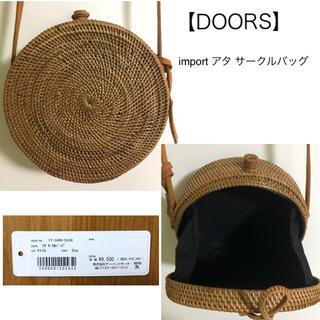 ドアーズ(DOORS / URBAN RESEARCH)の【DOORS】 import アタ サークルバッグ(かごバッグ/ストローバッグ)