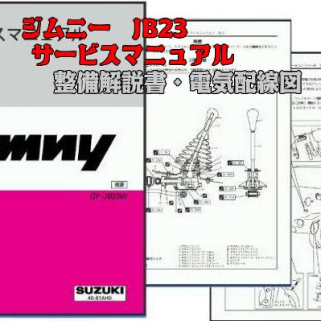 スズキ(スズキ)の☆ジムニーJB23型サービスマニュアル&電気配線図&K6A型エンジン整備書☆ 自動車/バイクの自動車(カタログ/マニュアル)の商品写真
