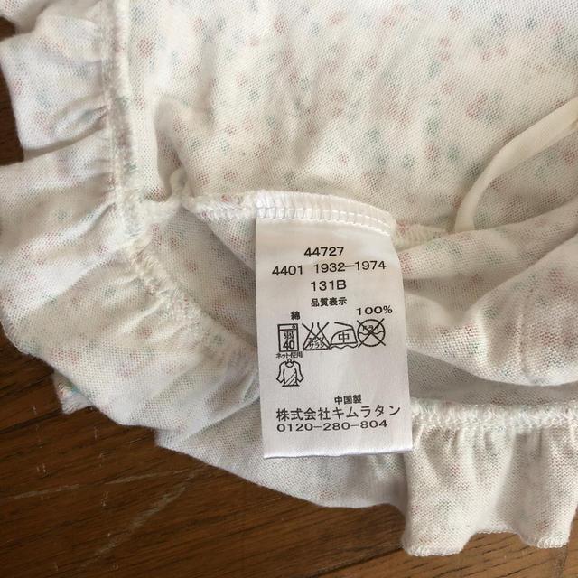 キムラタン(キムラタン)のキムラタン 甚平 80 キッズ/ベビー/マタニティのベビー服(~85cm)(甚平/浴衣)の商品写真
