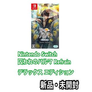 Nintendo Switch - 囚われのパルマ Refrain デラックス エディション -Switch