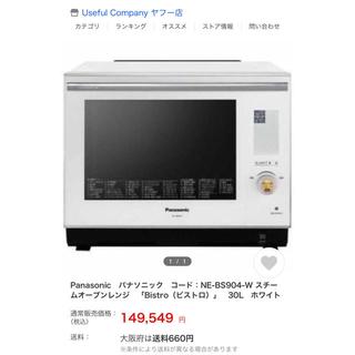 Panasonic - Panasonic パナソニック ホワイト スチームオーブンレンジ