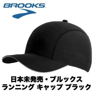 ブルックス(Brooks)の【日本未発売・約29オフ】ブルックス ランニング キャップ ハット 帽子(その他)