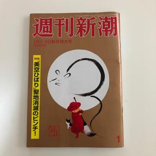 週刊新潮 2020年 1/9号(ニュース/総合)