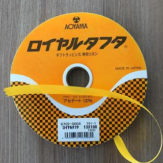ラッピングリボン 黄色(マンゴー色)  未使用