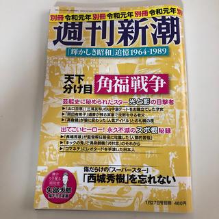 週刊新潮 別冊 「輝かしき昭和」追憶1964-1989 2020年 1/27号(ニュース/総合)