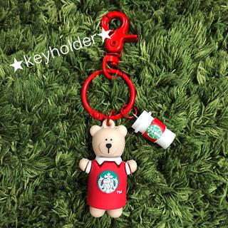 スターバックスコーヒー(Starbucks Coffee)のややB品  ★スタバベアーキーホルダー☆コーヒーチャーム付き(キャラクターグッズ)
