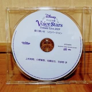 Disney - ディズニー 声の王子様 特典CD 『星に願いを』 ソロバージョン