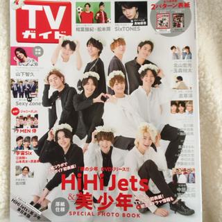 ジャニーズJr. - TVガイド 2020年 7/17号