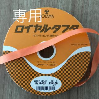 アオヤマ(青山)のラッピングリボン  オレンジ  中古品(ラッピング/包装)