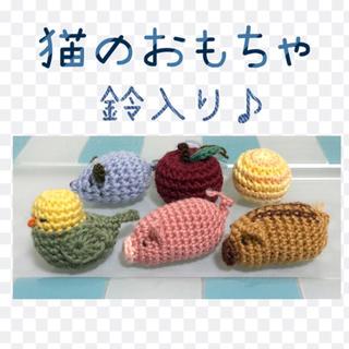 猫のおもちゃ あみぐるみ ボール リンゴ ネズミ ブタ 小鳥 イノシシ