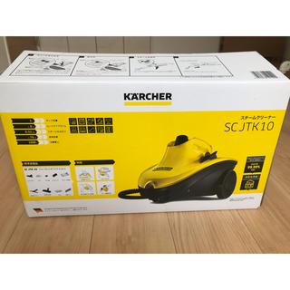 ケルヒャー KARCHER スチームクリーナー 高圧洗浄機 SCJKT10