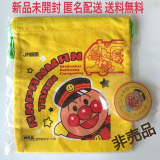 アンパンマン(アンパンマン)の非売品 JR四国アンパンマン列車 新品巾着&缶バッチ(ランチボックス巾着)