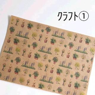 クラフト①✩柄入りクラフト紙A4☆10枚(カード/レター/ラッピング)