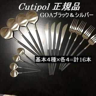 正規品 クチポール GOAブラック&シルバー 基本4種×4人用 計16本(カトラリー/箸)