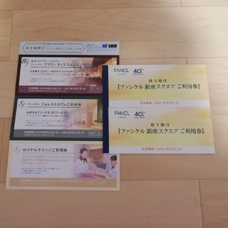 ファンケル(FANCL)のファンケル銀座スクエアご利用券6000円分 + 特別ご利用券(その他)