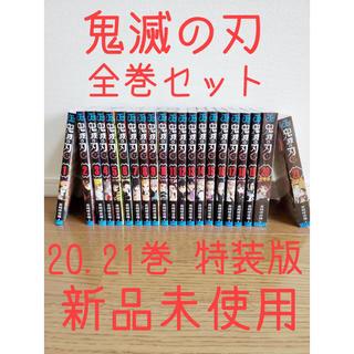 鬼滅の刃 全巻 1〜21巻セット 特装版 キメツノヤイバ