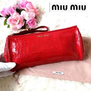 ミュウミュウ(miumiu)の美品♥ミュウミュウ♥MIUMIU♥クラッチバッグ♥クロコ♥ポーチ♥赤 340(クラッチバッグ)