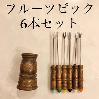 レトロ フルーツピック 6本 セット 木製 ウッド デザートフォーク(カトラリー/箸)