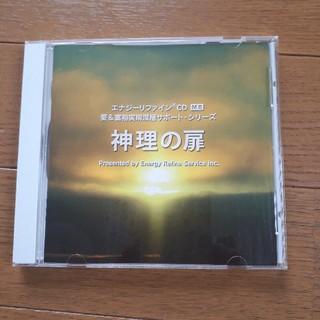 エナジーリファインCD「神理の扉」(ヒーリング/ニューエイジ)