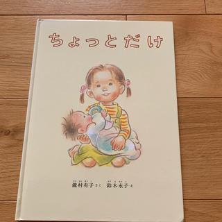 絵本 ちょっとだけ(絵本/児童書)