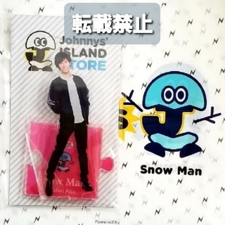 Snow Man アクリルスタンド第1弾  阿部亮平