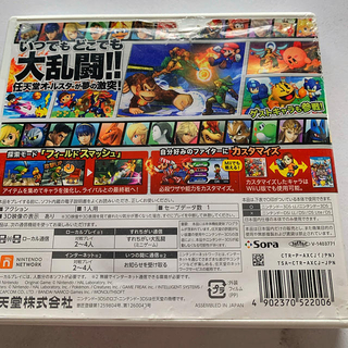 3DSソフト(家庭用ゲームソフト)