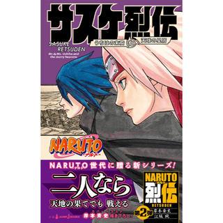 集英社 - NARUTO  ナルト サスケ烈伝 新品未使用