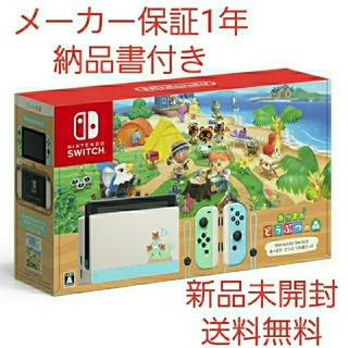 Nintendo Switch - Nintendo Switch スイッチ あつまれ どうぶつの森セット