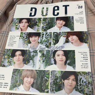 ヘイセイジャンプ(Hey! Say! JUMP)のDuet (デュエット) 2020年 08月号(アート/エンタメ/ホビー)