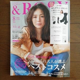 タカラジマシャ(宝島社)の&ROSY 2020年 08月号(美容)