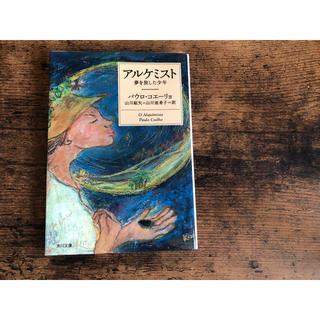 カドカワショテン(角川書店)のアルケミスト 夢を旅した少年(文学/小説)