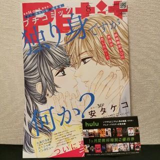 コウダンシャ(講談社)のプチコミック 8月号(漫画雑誌)