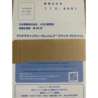 遊戯王 - 遊戯王 プリズマティックシークレットレア・ブラックマジシャン 応募はがき40枚