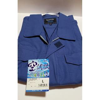 綿薄手長袖ワーク空調服 KU90550(ダークブルー) Lサイズ