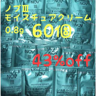 NOV - ノブⅢ モイスチュアクリーム 個包装60個 43%off❣️