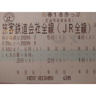 ジェイアール(JR)の青春18きっぷ 2020夏 5回分 返却不要 ラクマパック発送(鉄道乗車券)