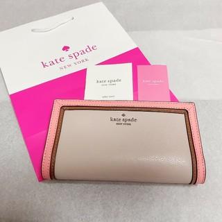 kate spade new york - 最新モデル 新品 ケイトスペード 長財布 ベージュ×ピンク