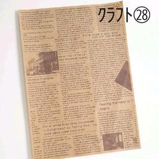 クラフト㉘✩柄入りクラフト紙A4☆10枚(カード/レター/ラッピング)