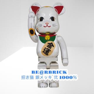 メディコムトイ(MEDICOM TOY)の新品 BE@RBRICK 招き猫 銀メッキ 弐 1000% ベアブリック (その他)