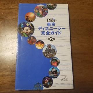 東京ディズニーシー完全ガイド 第2版