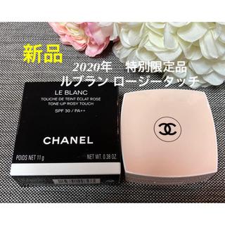 シャネル(CHANEL)の新品❗️限定品 シャネル ルブラン トーンアップ ロージータッチ クッション (コントロールカラー)