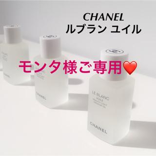 シャネル(CHANEL)のモンタ様ご専用❤️新品❗️シャネル ルブランユイル 50ml フェイシャルオイル(フェイスオイル/バーム)