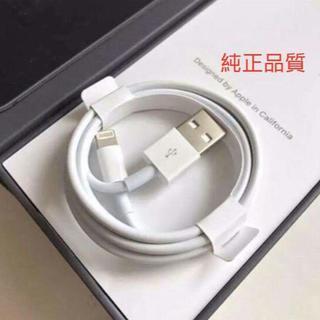 Apple - iPhone充電器 ライトニングケーブル純正品質 1本