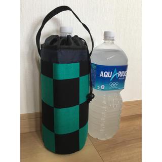 ペットボトルカバー ペットボトル 水筒 2リットル 1.5リットル 鬼滅の刃(水筒)
