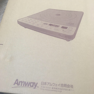 Amway - アムウェイ インダクションレンジ  未使用品 IH 調理器 鍋