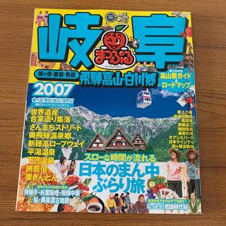 岐阜 飛騨高山・白川郷・関ケ原・妻籠・馬籠 2007