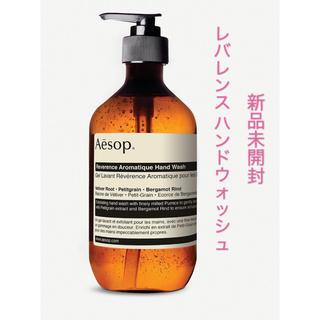 Aesop - 【新品】Aesop イソップ ハンドウォッシュ500ml
