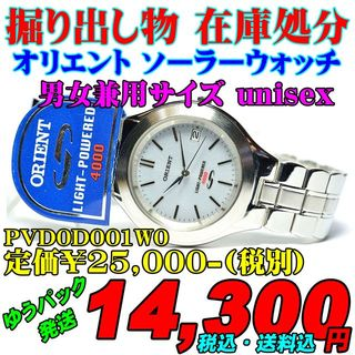 オリエント(ORIENT)の掘り出し物 在庫処分 オリエント ソーラー 男女兼用 PVD0D001W0(腕時計)