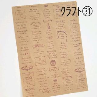 クラフト㉛✩柄入りクラフト紙A4☆10枚(カード/レター/ラッピング)